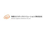 物産ロジスティクスソリューションズ株式会社の画像