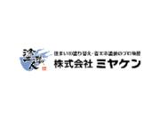 株式会社ミヤケンの画像