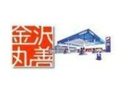 株式会社金沢丸善の画像