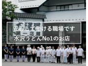 株式会社大澤屋の画像