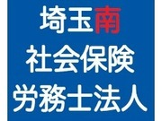 埼玉南 社会保険労務士法人 鳩ヶ谷オフィスの画像