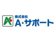 株式会社 A・サポートの画像