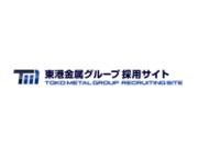 東港金属株式会社の画像