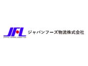 ジャパンフーズ物流株式会社の画像