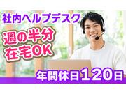 株式会社ヤグチ  福岡営業所の画像