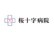 医療法人桜十字病院の画像