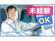 西日本環境株式会社の画像