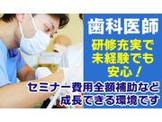 医療法人社団宮本歯科医院の画像