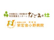 医療法人社団 栄宏会の画像