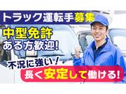 置田運輸株式会社の画像