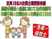 株式会社愛晃ワークス 人材紹介事業部の画像