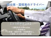 株式会社三愛(有限会社三愛)の画像