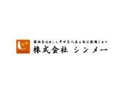 株式会社シンメーの画像
