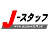 株式会社J・スタッフの画像