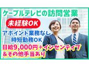 株式会社CABLE WEST. 広島の画像