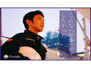 株式会社オンサイトの画像