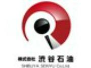 株式会社渋谷石油 和気の画像