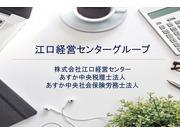 株式会社江口経営センターの画像
