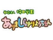 学校法人 持田学園 どんぐりころころ保育園の画像