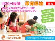 社会福祉法人 小浜会の画像