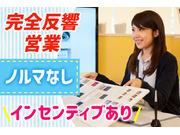 株式会社ぱっとホームの画像