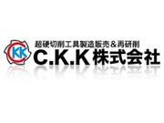 シー・ケィ・ケー株式会社の画像