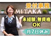株式会社ミタカ工房の画像