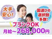 株式会社日本保育サービスの画像