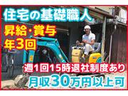 有限会社桃栗柿屋 東近江本店の画像