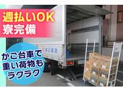 春日運送株式会社の画像