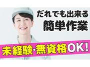 アールシースタッフ株式会社(高松)の画像