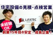 株式会社リファテックの画像