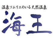 有限会社天然温泉海王の画像