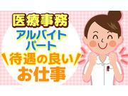 医療法人社団 東恵会 浦安外科胃腸科医院の画像