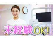 あさみ歯科クリニックの画像