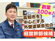 株式会社 北村塗装店(高知県)の画像
