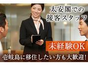 株式会社太安閣の画像