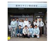 阪神エヤコン株式会社の画像