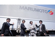 株式会社マルモトの画像