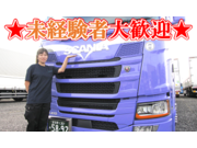 森井運送有限会社の画像
