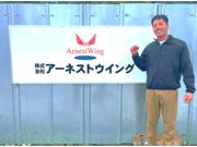 株式会社アーネストウイングの画像