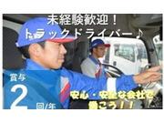 茨城乳配株式会社の画像