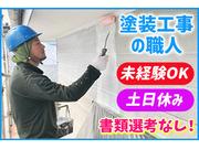 有限会社田中塗装の画像