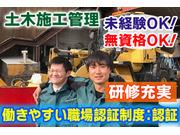 開発運輸建設株式会社の画像