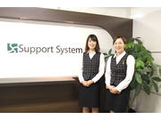 株式会社サポート・システムの画像