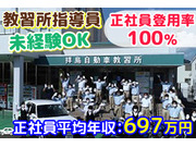 株式会社拝島自動車教習所の画像