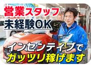 株式会社オートセンター田沼の画像