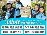 Wolt Japan株式会社の画像