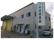 株式会社村岡商会の画像