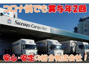 鈴与カーゴネット株式会社の画像
